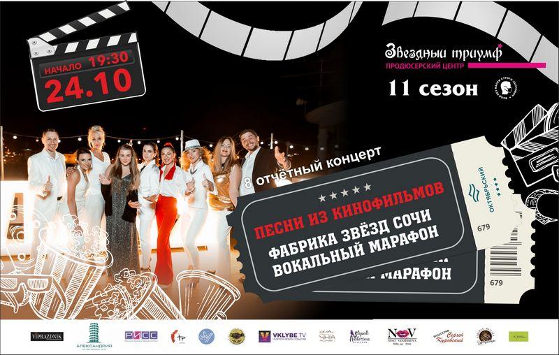 8 отчетный концерт! 2021 «Песни из кинофильмов» </br> (11 сезон)